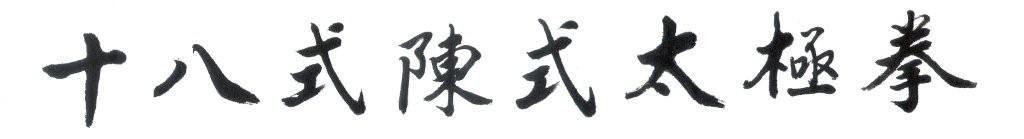 Chen Taijiquan 18 Forms